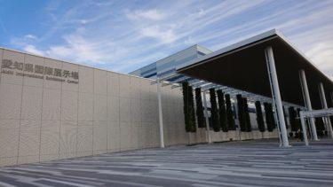 MICE需要を担う広大な愛知県国際展示場の視察